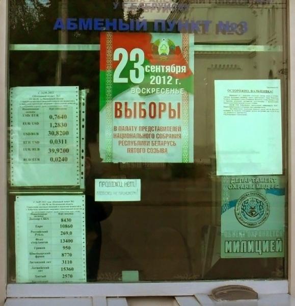 Скупать валюту начали по всей Беларуси?