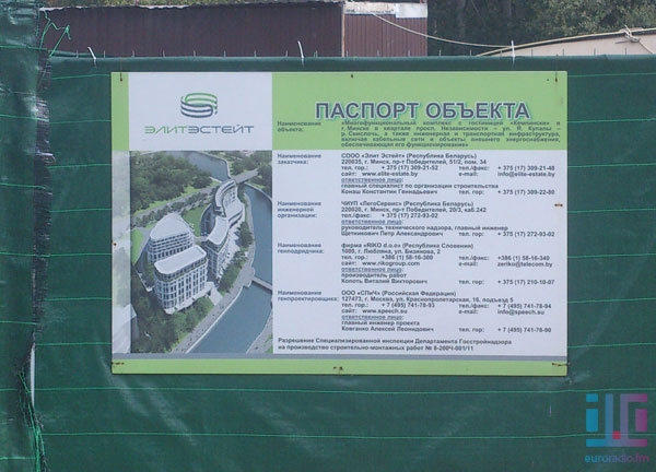 Kempinski: We are not building a hotel in Minsk