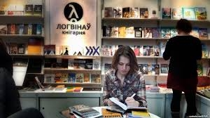 Major independent publisher under attack in Belarus