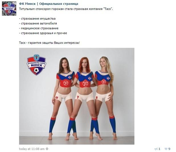 FC Minsk uses erotic photo in advertisement?