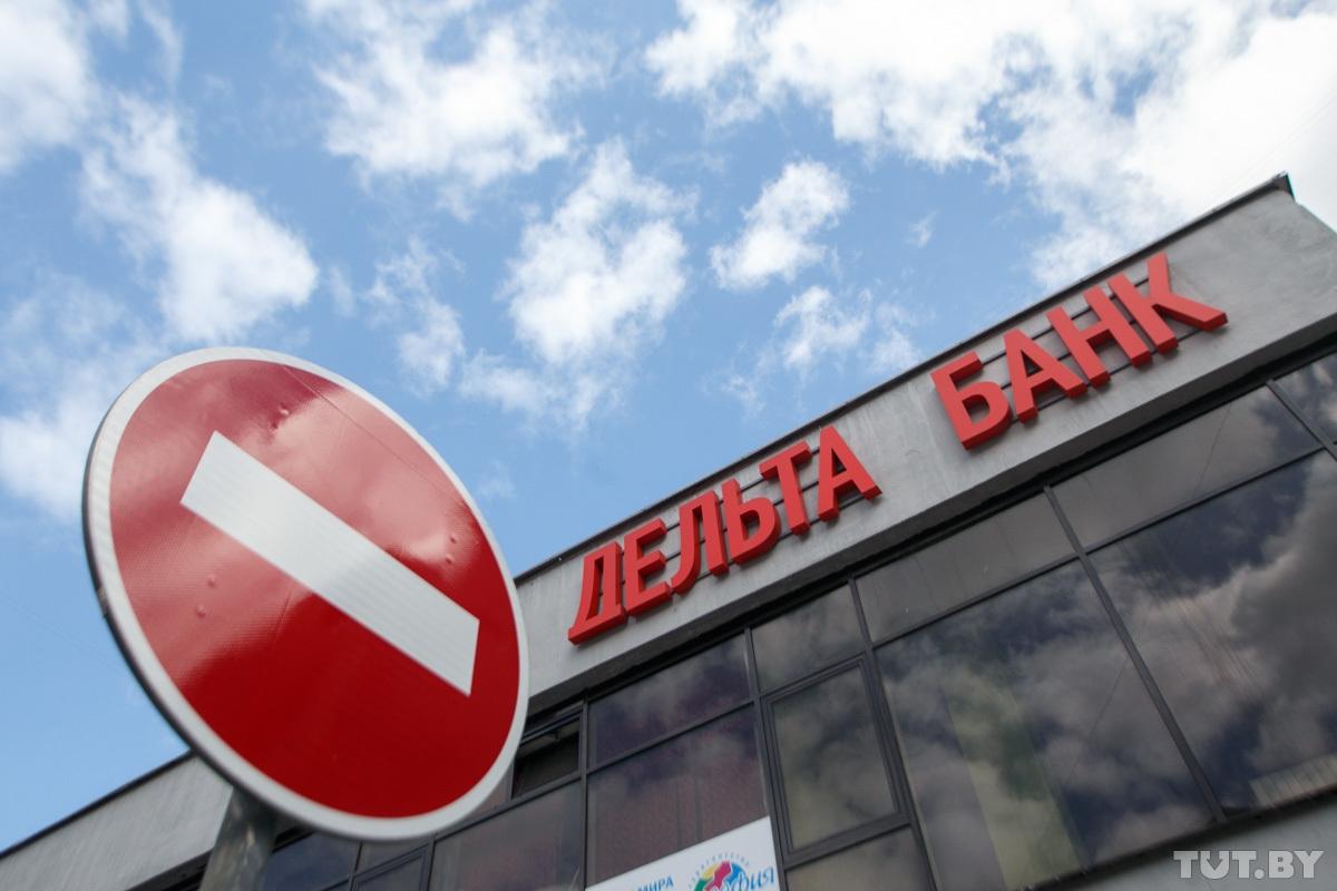 Ликвидация Дельта Банка отложена до конца 2018 года
