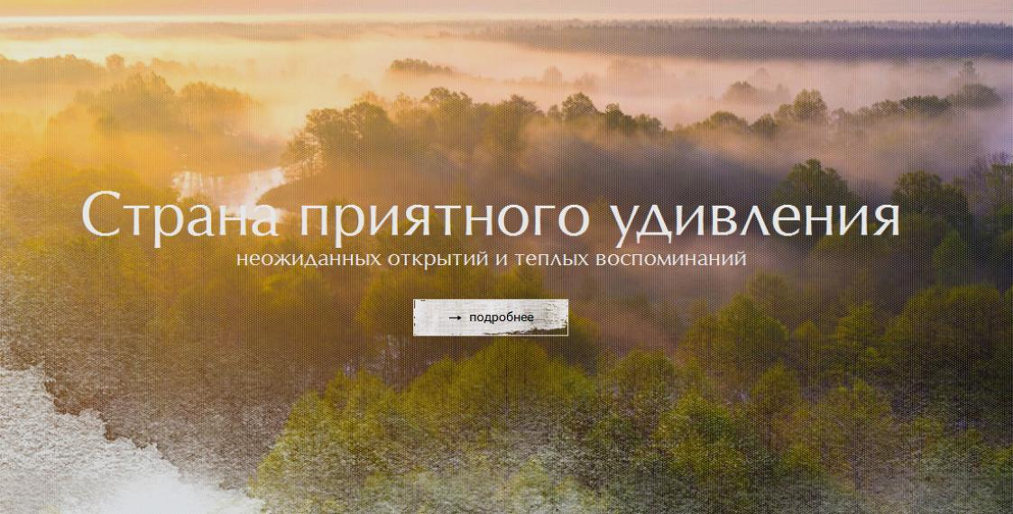 Belarus launches tourism website to attract foreigners, in Russian for now