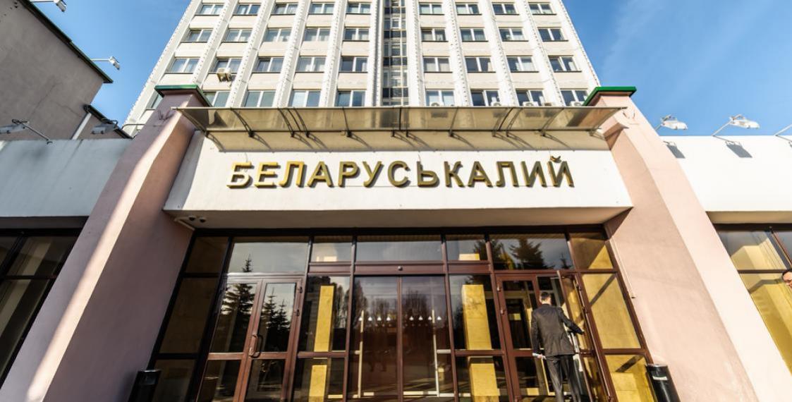 Belaruskali's 2016 net profit plunged 80%