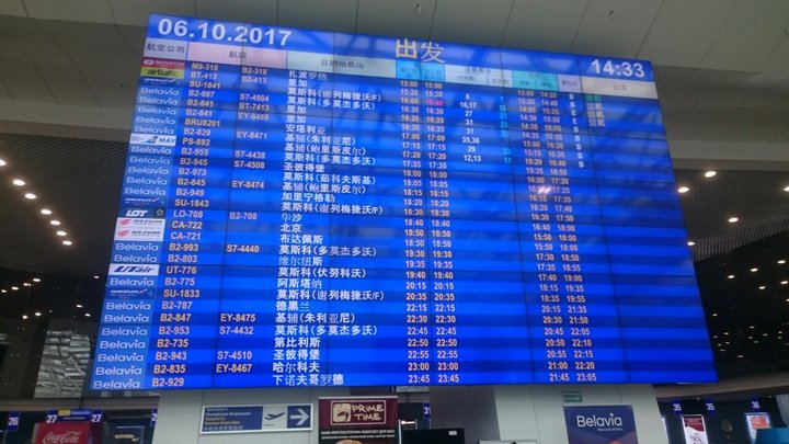 Minsk Airport Gets Info Signs In Chinese Language