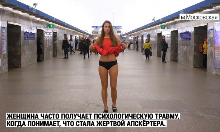 Подглядывание по юбки в метро