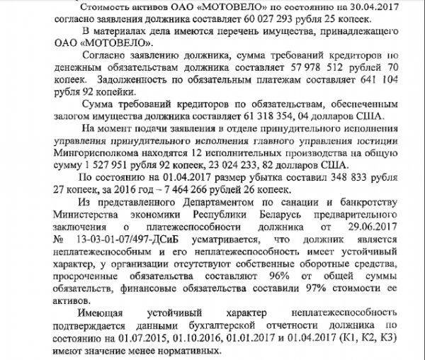 """Лукашенко разрешил похоронить """"Мотовело"""". Кто станет новым владельцем 27 га """"кладбища""""?"""