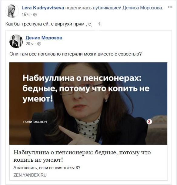 """Кудрявцева о зажравшейся миллионерше Набиуллиной: """"Как бы треснула ей!"""""""