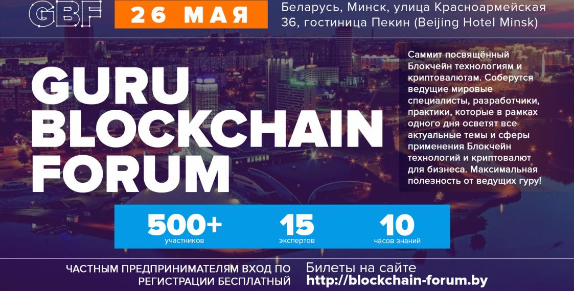 Belarus to host blockchain forum