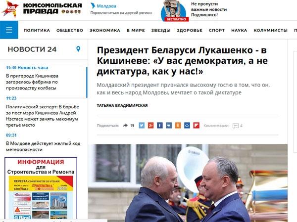 "Реакция из Кишинева: ""Шухер, Батька в городе!"""