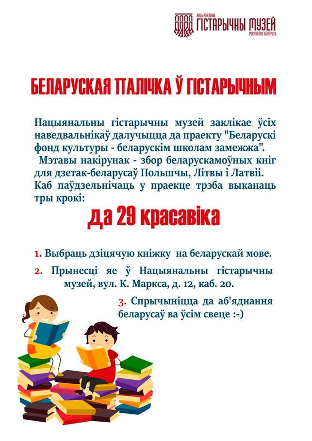 Национальный исторический музей собирает детские книги на белорусском языке для диаспоры