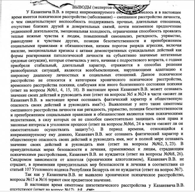"""""""Убийцу с бензопилой"""" снова будут судить"""