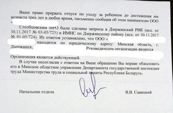 """""""Сидел 48 минут на проходной, получал 27 рублей"""". Минчанин вышел из декретного и остался без работы"""