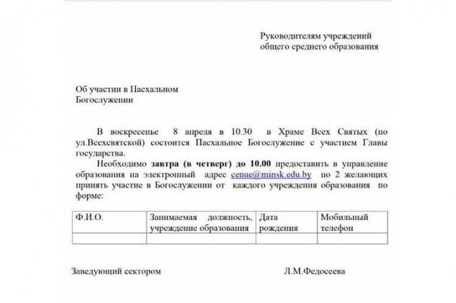 В Минске учителей отправляют помолиться с Лукашенко на Пасху?