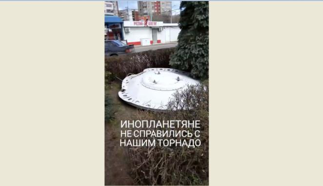 У автовокзала в Липецке обнаружен НЛО
