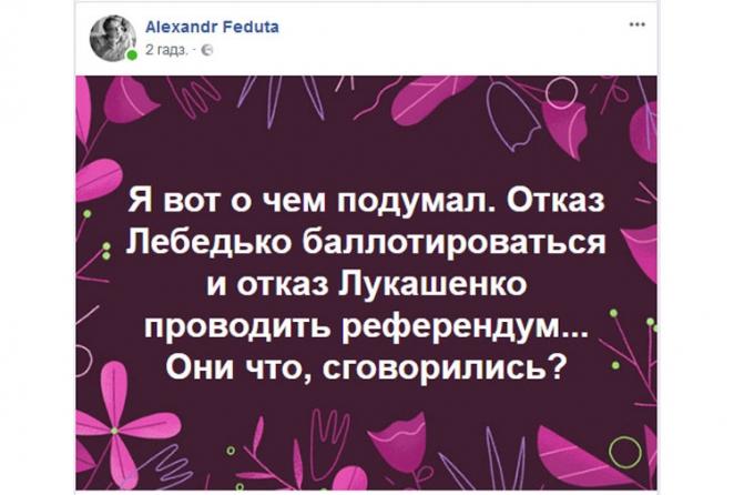 """Лидеры мнений о послании Лукашенко: """"Запинался, выглядел уставшим. В спине торчал армянский нож"""""""