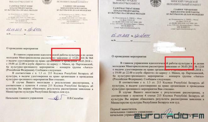 Minsk ideologists forbid AIGEL's concert