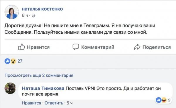 Обхохочешься! Депутат Госдумы и пресс-секретарь премьера РФ обсудили Telegram и VPN