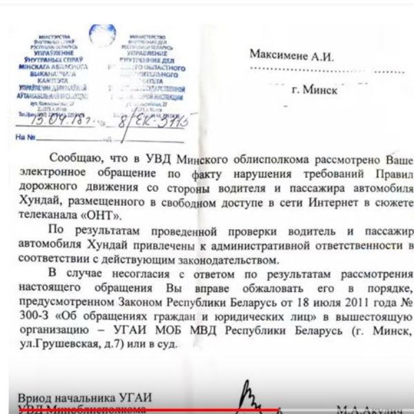 Госавтоинспекция наказала главу Копыля и журналистку ОНТ