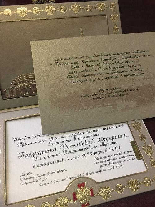 Тимати и Хирург наплевали на дресс-код к инаугурации Путина