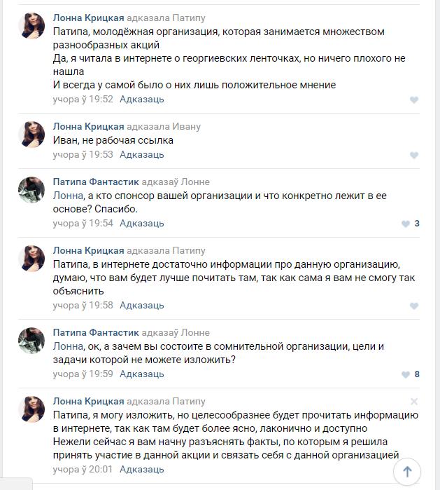 """Активистка """"Руси молодой"""": """"Очень двоякая ситуация с георгиевскими ленточками"""""""