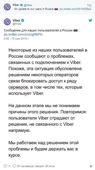 В России заблокировали мессенджер Viber