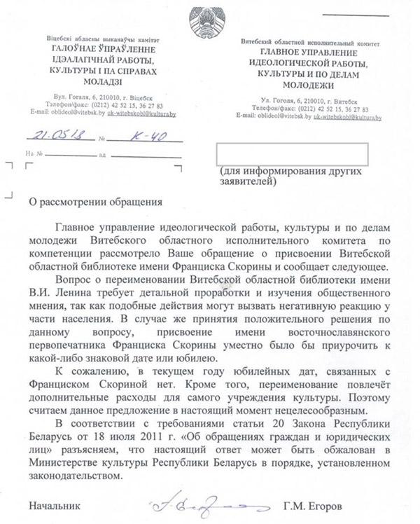 Фееричный ответ идеологов, отказавшихся переименовать библиотеку имени Ленина в честь Франциска Скорины