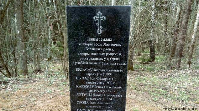 Почему власти Беларуси не хотят увековечивать память жертв сталинизма