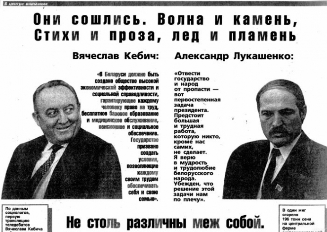 Как белорусов вернули в 1994 год
