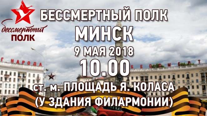 Minsk authorities allow 'Immortal Regiment' march