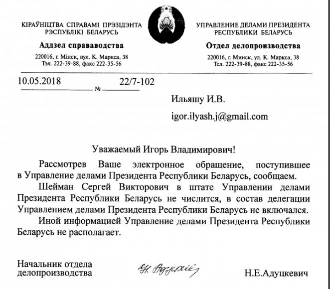 Что общего у Шеймана, генерала ФСБ и Тольятти?