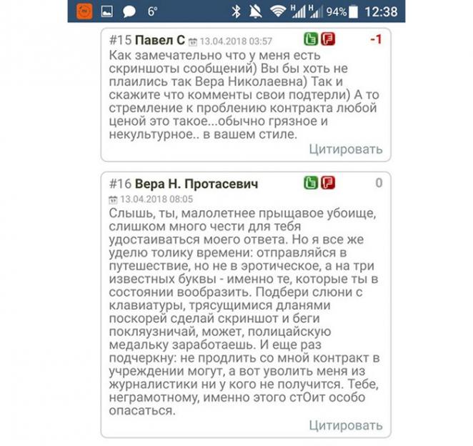 """""""Слышь, ты, прыщавое убоище!"""" Редактору борисовской районки объявлено замечание"""