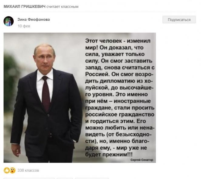 Неожиданное назначение. Главой Кобринского райисполкома стал ярый сторонник Путина