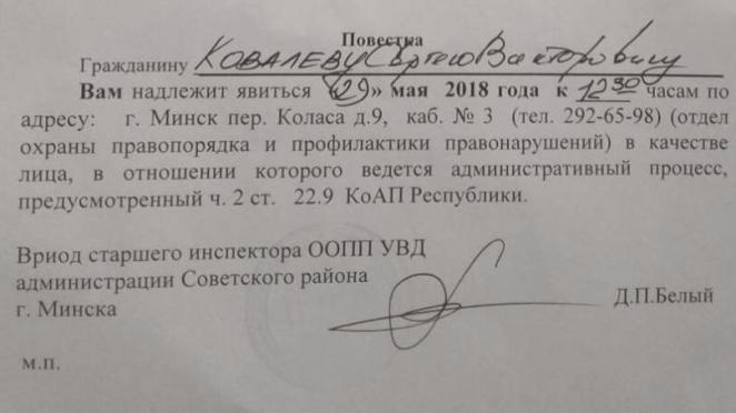 В Минске журналистов массово вызывают на допросы