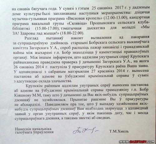 """""""Кто же тут даст выставляться художнику, который Лукашенко тачку навоза привез?"""""""