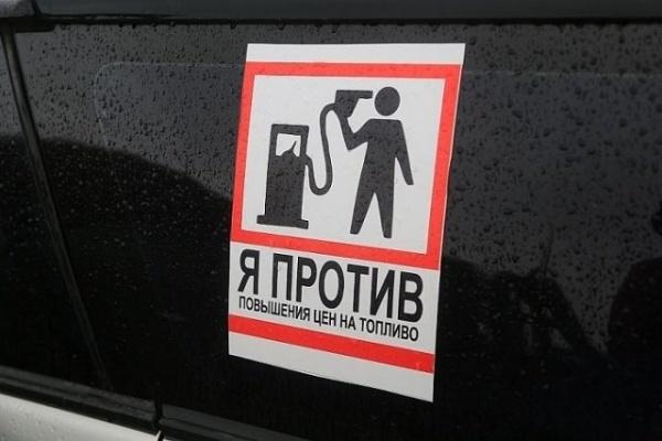 """Картинки по запросу """"повышение цен на топливо"""""""