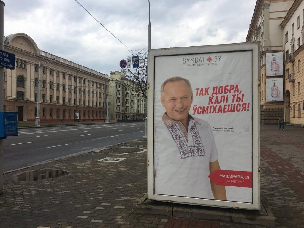 Агенты ГУ Генштаба ВС России захватили Минск