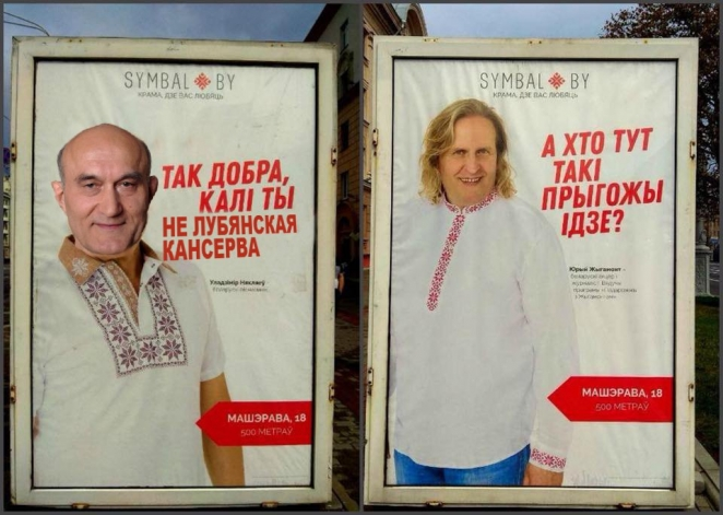 UD@F: Как белорусы тренировались бежать из страны, готовясь к запуску АЭС