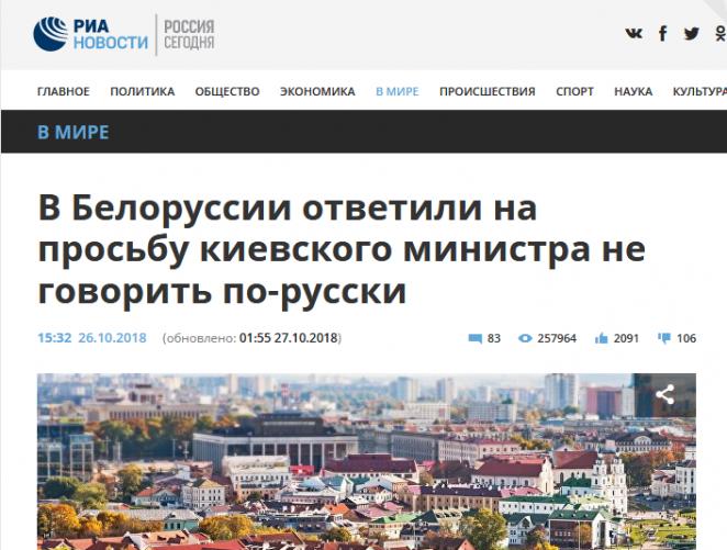 Как российские СМИ преподнесли просьбу украинского чиновника разговаривать по-белорусски