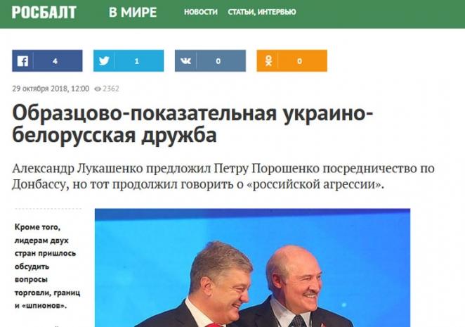 Российские СМИ: Порошенко на встрече с Лукашенко достиг своей цели