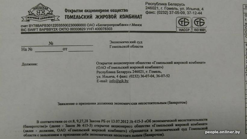 закон о банкротстве 2012 рб