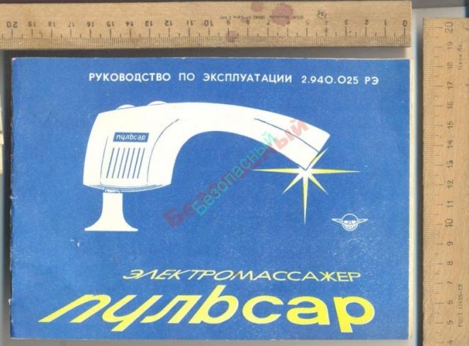 Советские вибраторы: секс был. Да еще какой