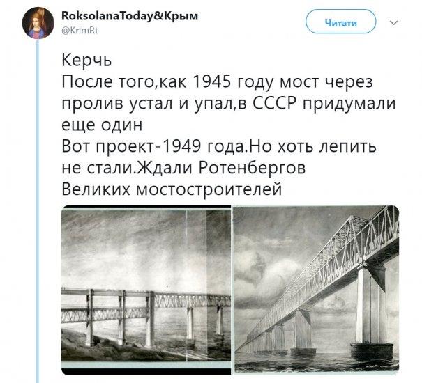 Мост в Крым упал: Путину напомнили историю СССР