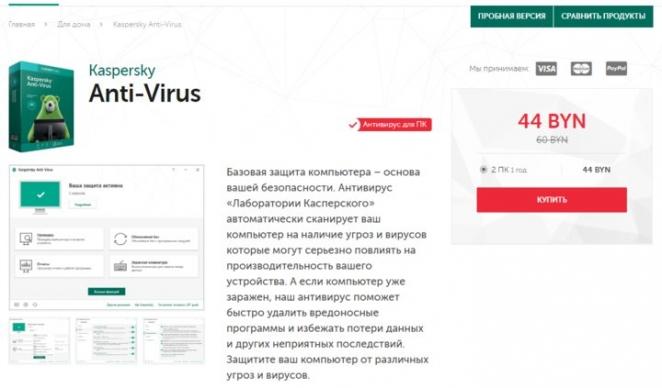 """""""Белтелеком"""" сообщил об """"автоматическом"""" подключении платного антивируса"""