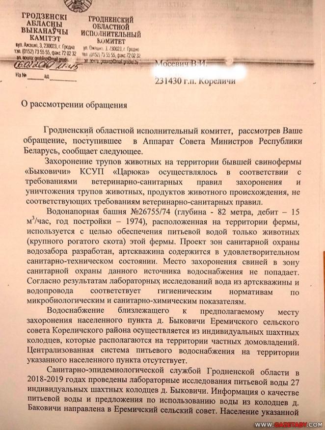 """Прирезали 666 свиней и закопали вблизи деревни"""