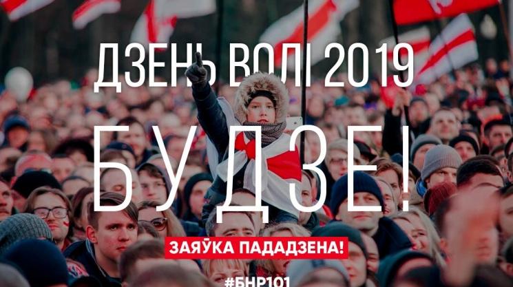 """На Бангалор! Мингорисполком отказал в проведении Дня Воли и на """"Динамо"""""""