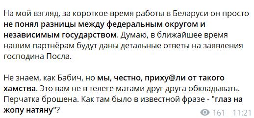 """""""Трамвайное хамство"""": российские телеграм-каналы в шоке от заявления белорусского МИДа"""