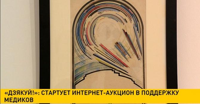 Белорусские художники запускают онлайн-аукцион.