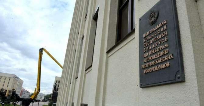 Миссия СНГ примет участие в наблюдении за выборами президента Беларуси