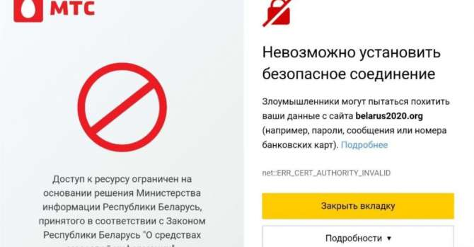 Belarus Restricts Access To RFE/RL, Dozens Of Websites